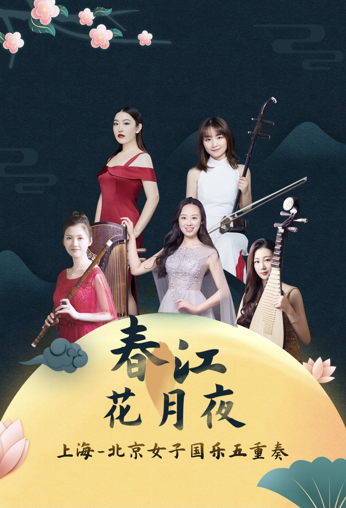 2020年上海-北京女子国乐五重奏组合