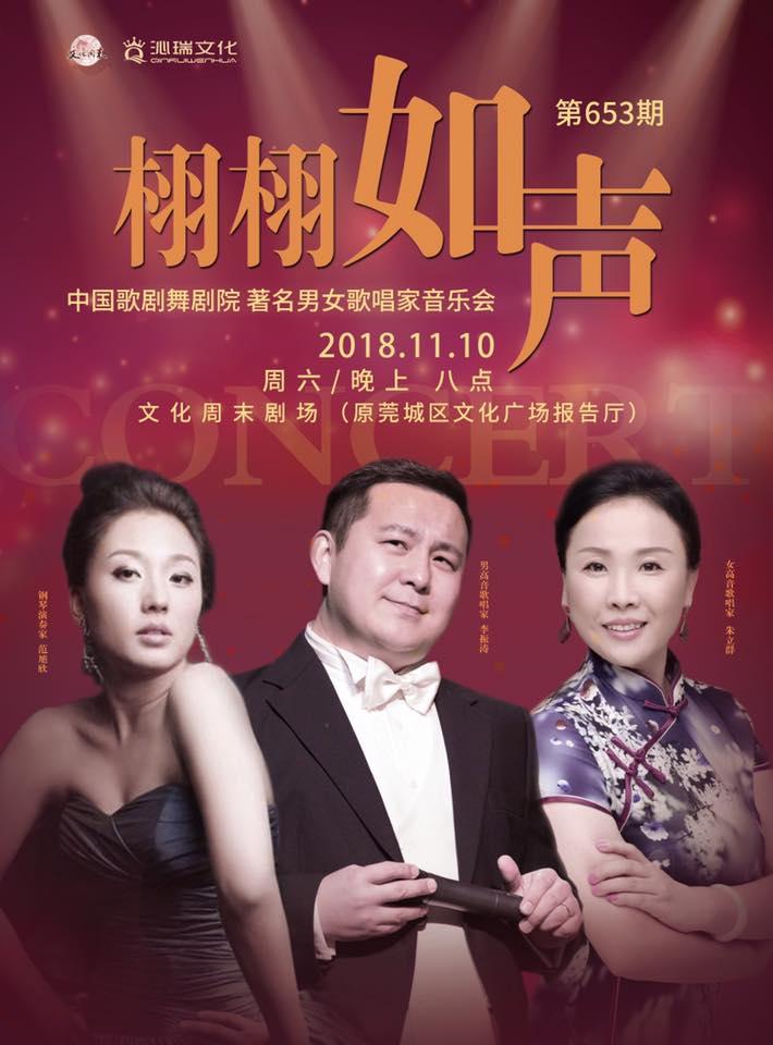 2018年中国歌剧舞剧院著名男女歌唱家音乐会