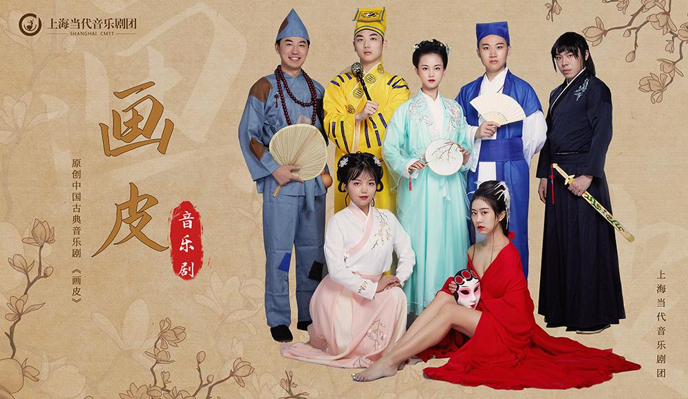 2020年原创中国新古典音乐剧《画皮》
